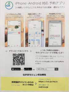 ネット予約が簡単出来るアプリ